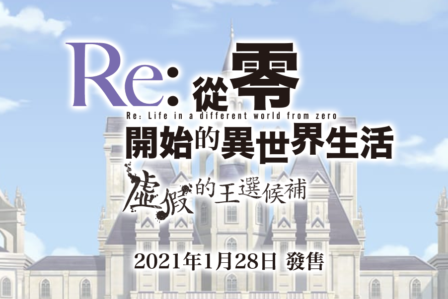 《Re:从零开始的异世界生活》上市日期确定 6名原创角色公开