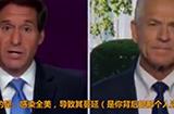 """纳瓦罗连线再诬陷""""中国病毒""""""""!CNN主播直接打断怒斥:不要再说这个词!"""