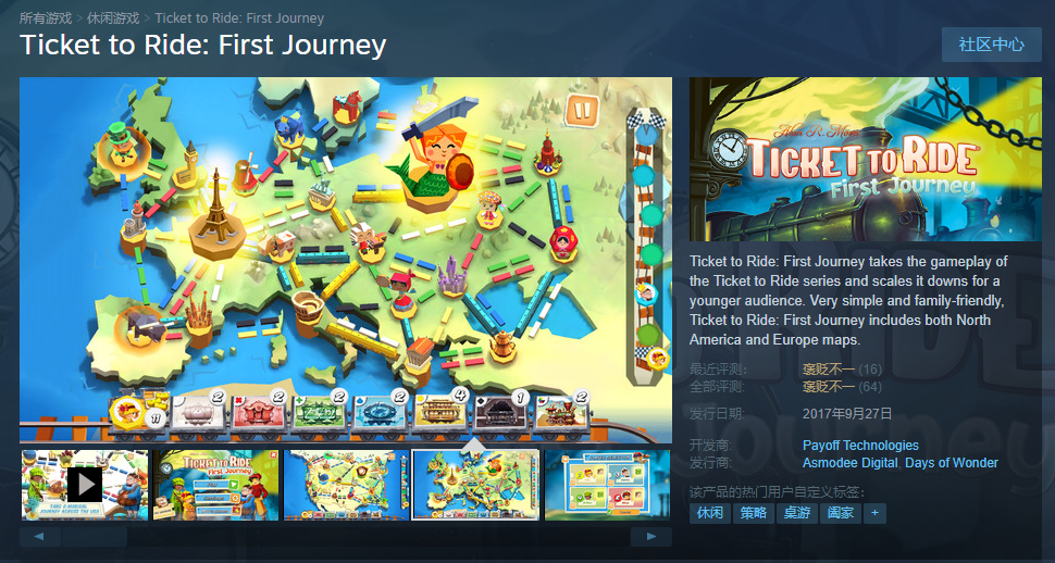 Steam喜+1:桌游改编《Ticket to Ride: First Journey》