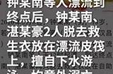 湖南五人结伴漂流两人死亡,原因:脱下救生衣游泳意外溺亡