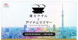《偶像大师》与日本酒店联动 明年1月活动开启