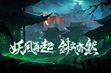游戏日推荐   国风横版创意策略手游《末剑二》