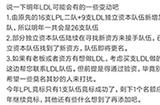 LDL发展联赛更博:LPL明年将会有17支队伍