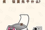 脑洞先生第182关攻略  煮米饭要先干什么