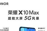 荣耀X10max正式发布!最大的5G手机,价格也有惊喜!