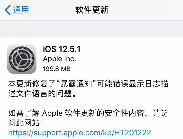 iOS 12.5.1正式版怎么样-1.jpg