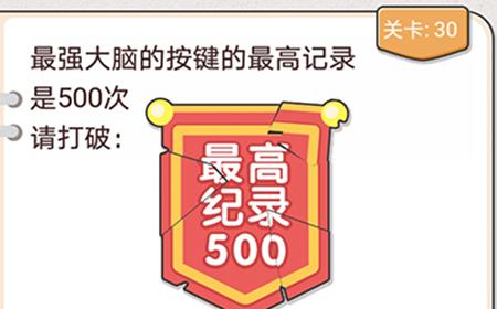 我不是猪头第30关攻略  最高记录是500次请打破