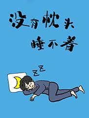 没有枕头睡不着攻略