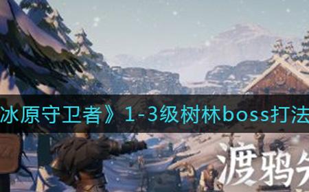冰原守卫者1-3级树林boss怎么打  1-3级树林boss打法攻略