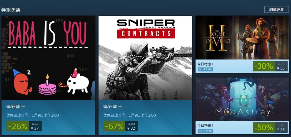 Steam疯狂周三:《狙击手:幽灵战士契约》新史低
