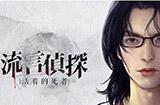 游戏日推荐   被游戏耽误的推理小说《流言侦探》
