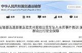 贵阳安顺公交车坠湖事件后续有什么影响?交通运输部要求四点汲取教训!
