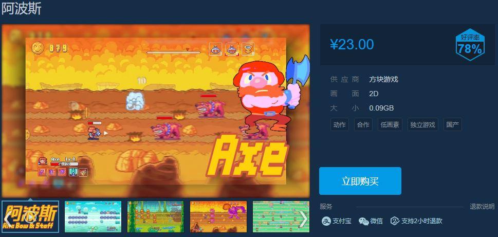 方块游戏平台喜+1:国产独立游戏《阿波斯》