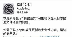 iOS 12.5.1正式版更新了什么  iOS 12.5.1更新内容介绍