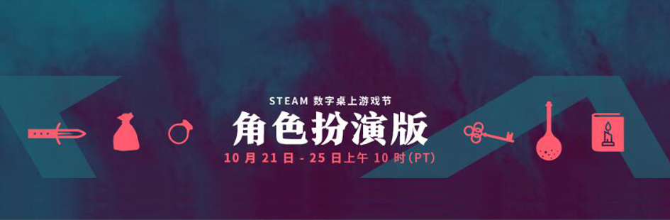 Steam桌上游戏节已经开启 多款桌游促销