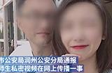 镇江一高中男老师不雅视频流出,警方通报最新消息:发布者已投案