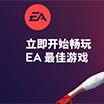 EA正式宣布重返Steam