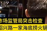杭州市监管局突击检查海底捞,却被迎宾人员告知要先报备