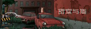 密室与猫攻略