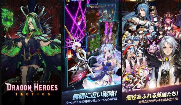 《Dragon Heroes Tactics》日版预约开始