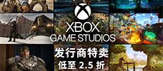 微软游戏特卖专题Steam上线 最低2.5折