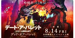 《约会大作战狂三外传》新宣传图公开