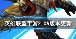 英雄联盟手游2.0A版本更新改动  LOL手游新版本被削弱英雄介绍