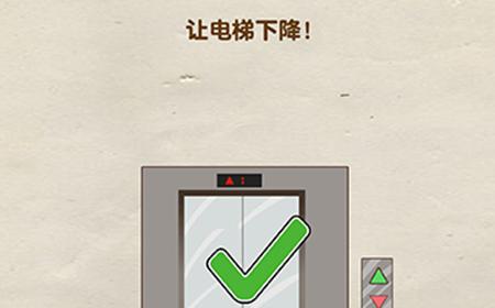 超级烧脑第9关攻略  让电梯下降