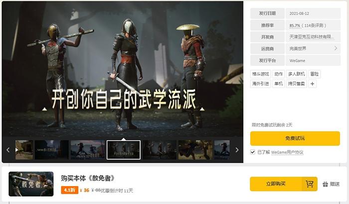 《赦免者》Wegame平台开启限时免费-2.jpg