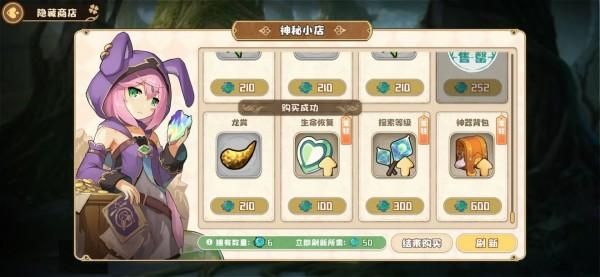 四叶草剧场世界树新手玩法技巧-11.jpg