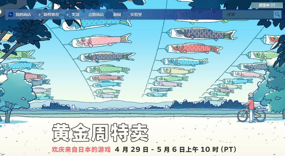 Steam黄金周特卖开启.jpg