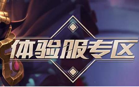 王者荣耀体验服申请成功后几天能登陆 12月5日抢号成功什么时候可以玩