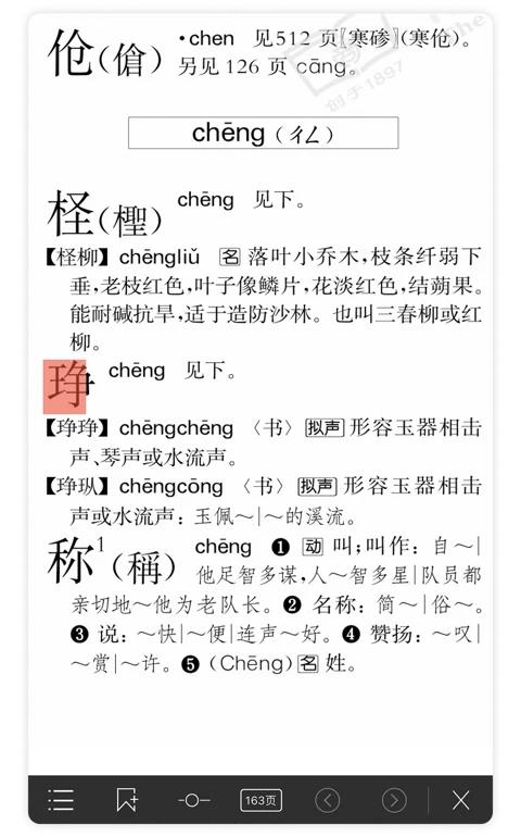 现代汉语词典-3.jpg