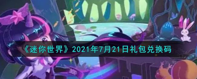 《迷你世界》2021年7月21日礼包兑换码