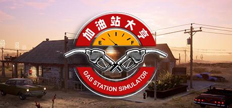 干活模拟器《加油站大亨》意外好评 Steam同时在线玩家超1万