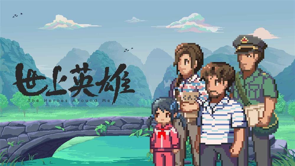 《世上英雄》Steam页面上线  国产像素风文字剧情游戏