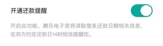 """微信上线""""打借条""""功能-4.jpg"""