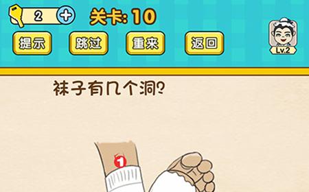 脑力王者烧脑游戏第10关攻略  袜子有几个洞