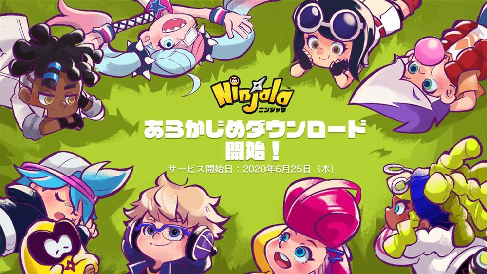 NS免费游戏《Ninjala》预下载开启 6月25日开战