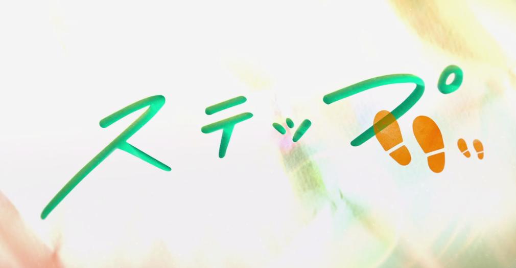 山田孝之新片《STEP》7月17日上映