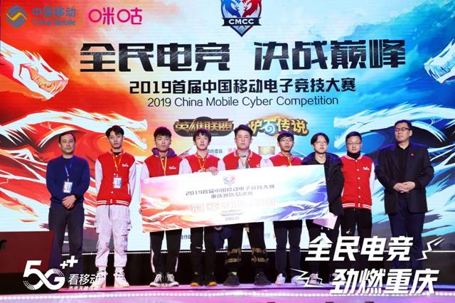 中国移动电竞赛重庆决赛回顾 忠渝梦想勇登巅峰 业内 第7张