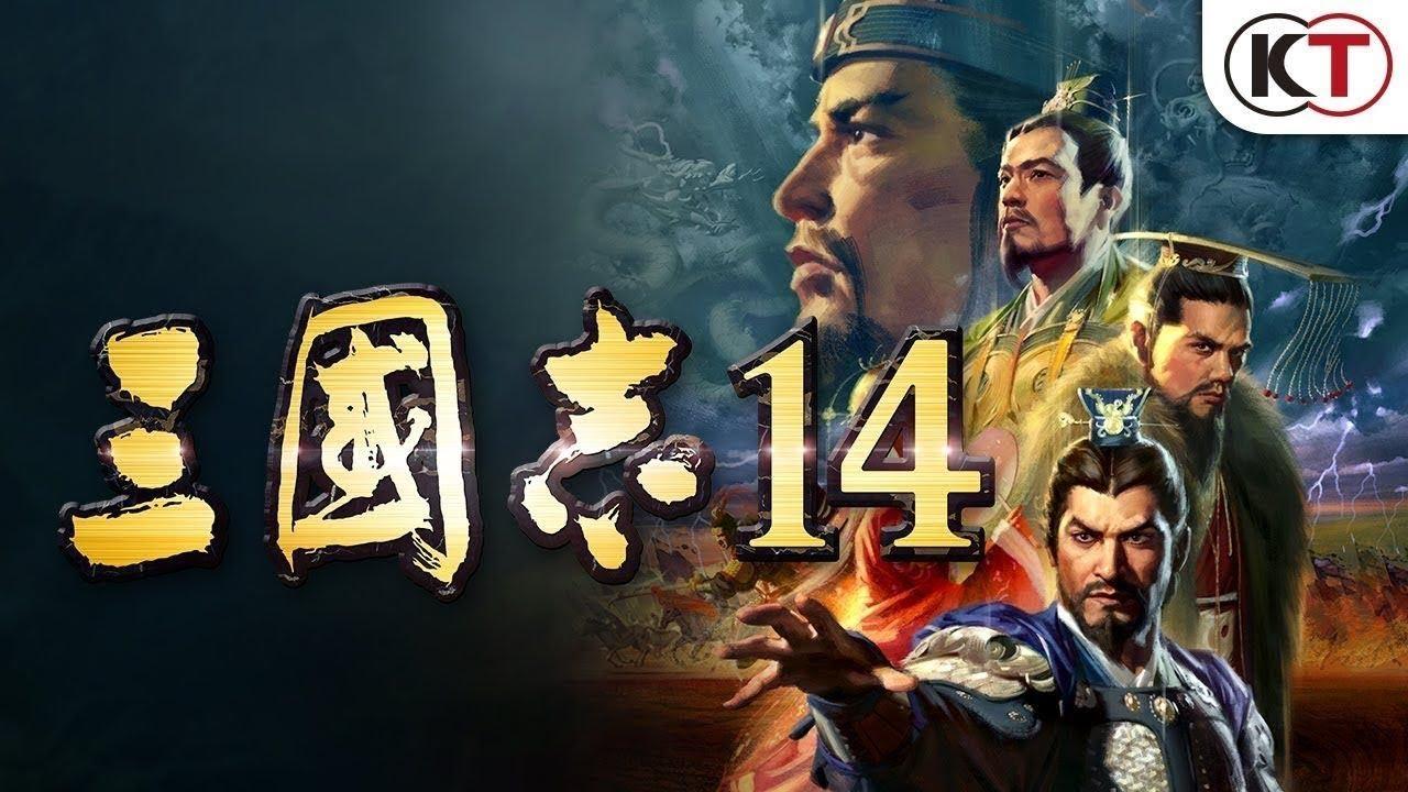 水浒传乱入《三国志14》4月9日免费追加新武将
