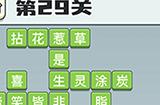 成语打江山第29关答案  成语打江山答案29关