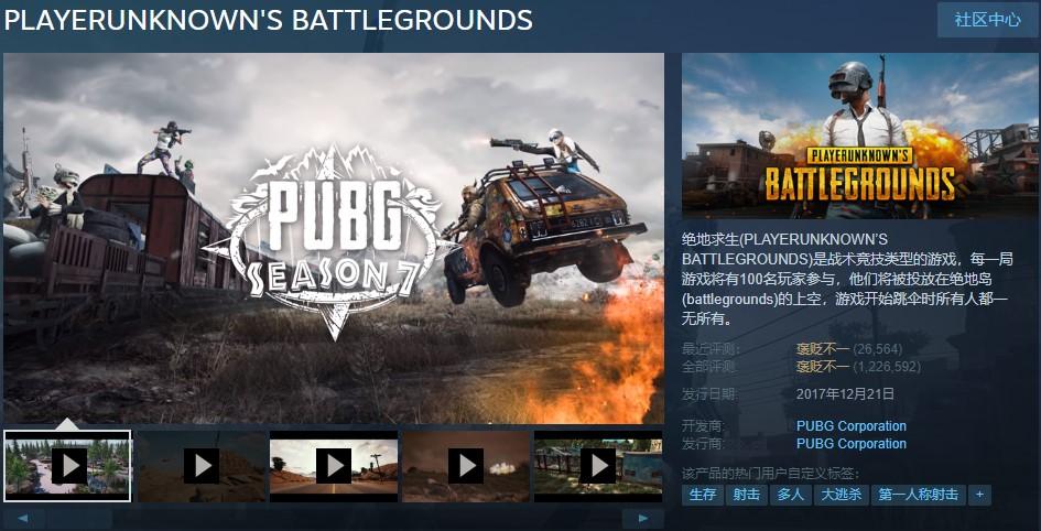 《绝地求生》Steam免费体验现已开启