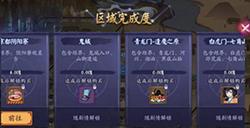 阴阳师阴阳之守秘境怎么玩  阴阳师阴阳之守秘境挑战图文攻略