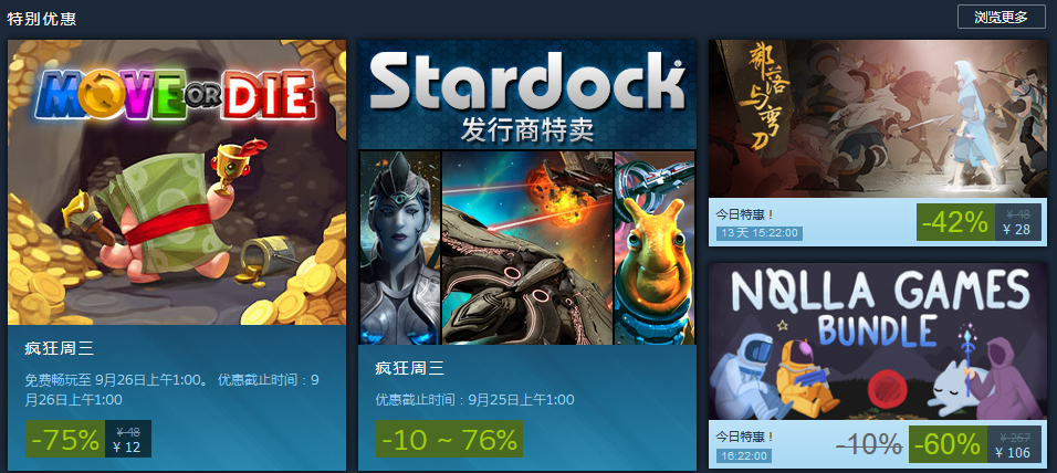 Steam今日特惠:《部落与弯刀》新史低价