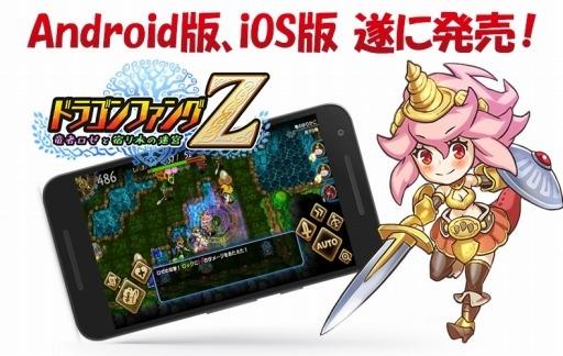迷宫探索型RPG《龙牙Z》手游双平台推出