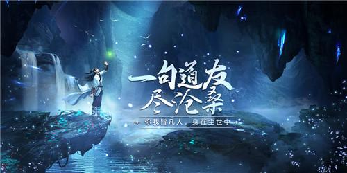 《凡人修仙传挂机版》手游将登陆2020年ChinaJoy,海量周边等你拿!