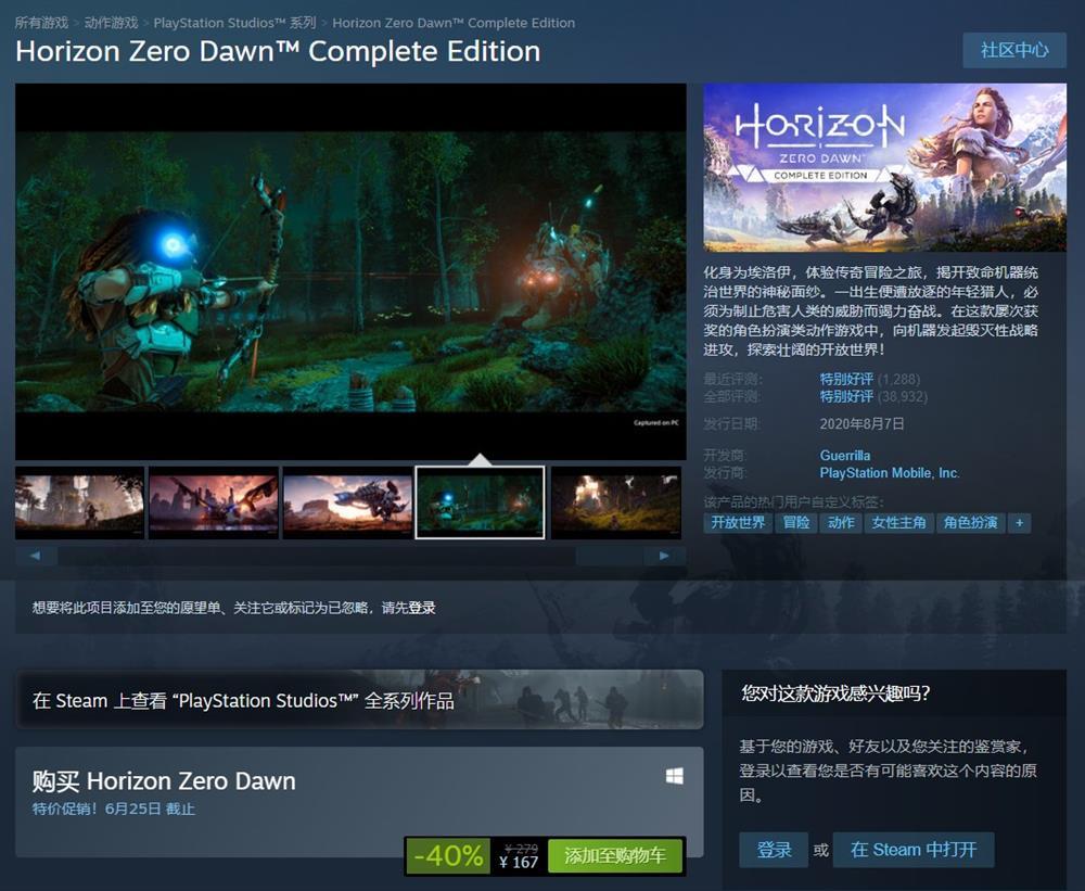 《地平线:黎明时分》完全版Steam特惠  活动持续到6月25日