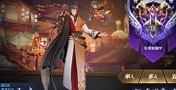 王者荣耀S20赛季更新时间 S20赛季什么时候更新